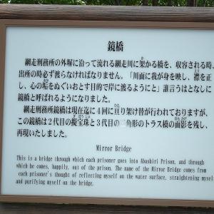 網走刑務所の鏡橋