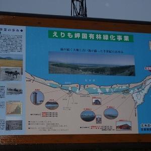釧路から襟裳岬へ