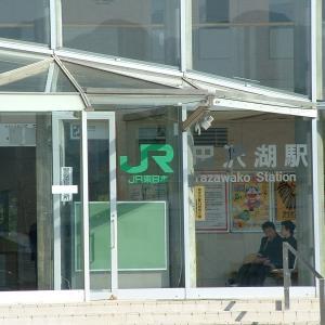 田沢湖駅に来ました