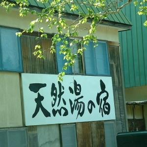 山田温泉ホテル