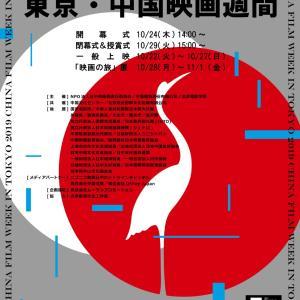東京・中国映画週間2019 もうすぐ開幕