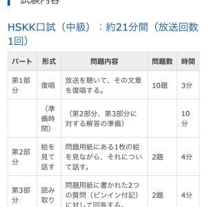 HSKじゃなくHSKK受験記 #2