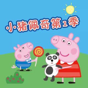 中国語メモ|《小猪佩奇》第一季 #7-11