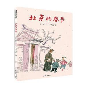 《北京的春節》絵で選ぶ絵本