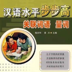 積ん読くずし(中国語教材)#2
