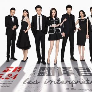 《亲爱的翻译官》現代ドラマで中国語 #1
