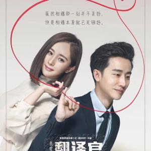 《親愛的翻訳官》ドラマで中国語 #2