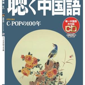 C-POPの100年♪