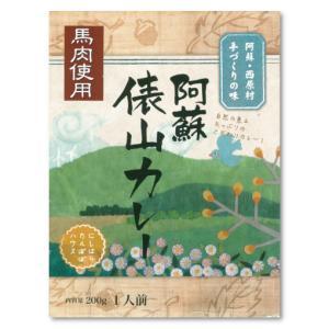 阿蘇 俵山カレー(馬肉)