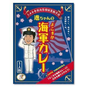 進ちゃんの よこすか海軍カレー