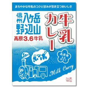 牛乳カレー