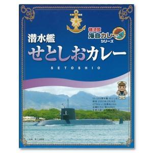 潜水艦せとしおカレー