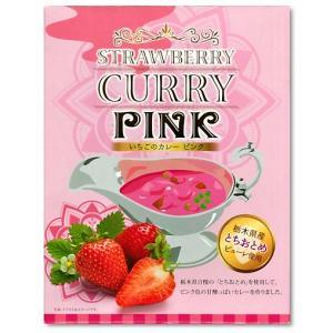 いちごのカレー ピンク