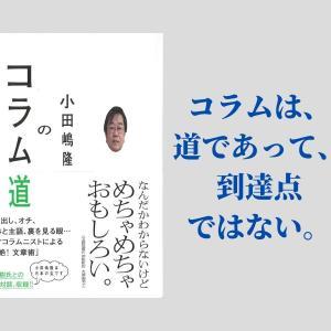 """要約""""修業""""など推奨 『小田嶋隆のコラム道』"""