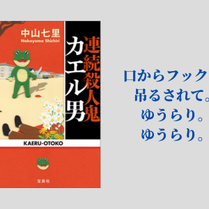 表紙のイメージとは大違い 『連続殺人鬼 カエル男』