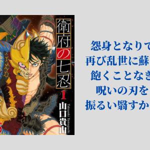 ブッ飛んでるネタ満載 『衛府の七忍』(1~9)