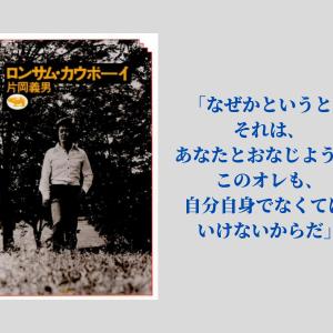 """情景から""""孤独""""がにじみ出る 『ロンサム・カウボーイ』"""