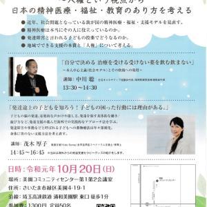 【10月20日(日)講演会】自分らしく生きるために【さいたま市浦和美園】