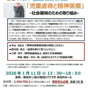 【2020/1/11】 講演会「児童虐待と精神医療」-社会復帰への取り組み-【横浜】