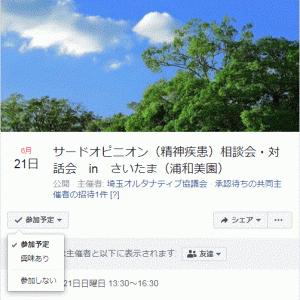 """""""私が助けられた会@精神科""""6月~ オルタナティブ協議会のお知らせ"""""""""""