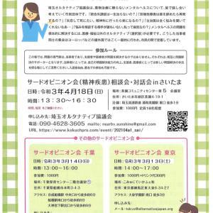 開催日変更のお知らせ【2021年4月18日(日)】