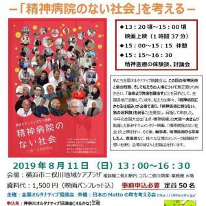 第4回全国オルタナティブ協議会全国大会 2019 IN  横浜