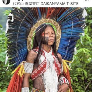 カヤポ族 生理の血を止める魔法の薬