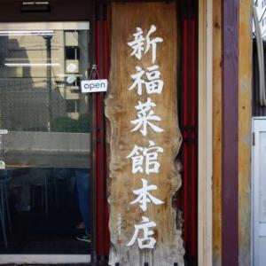 新福菜館 本店