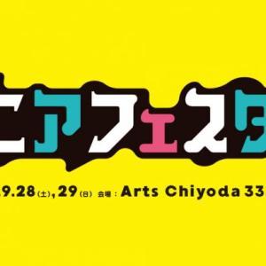 9月28日 「マニアフェスタ」にブース出展します!
