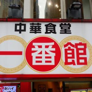 中華食堂 一番館 1号店 池袋サンシャイン60通り店