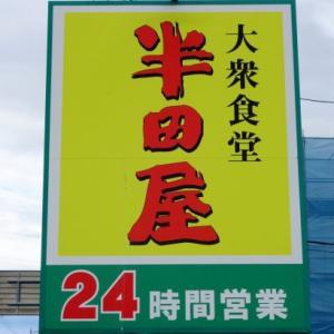 大衆食堂 半田屋 1号店 中田店