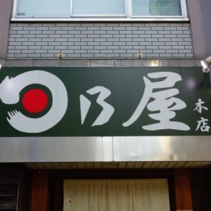日乃屋カレー 湯島本店