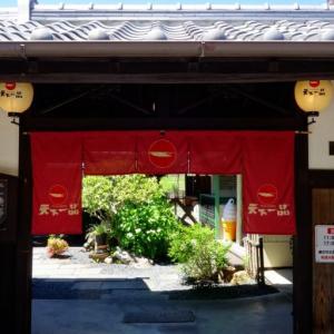 【トピック】純和風!日本家屋で味わう天下一品があった