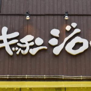 キッチンジロー 最古店 外神田店