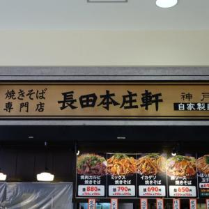 長田本庄軒 1号店 イトーヨーカドー明石店