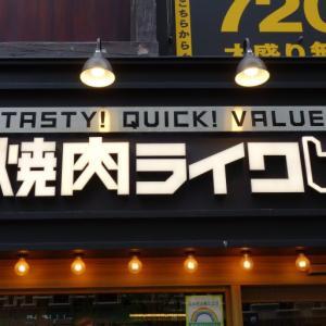 焼肉ライク 1号店 新橋本店