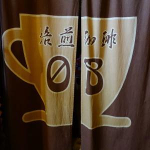 珈琲屋OB 本店 ログ八潮店