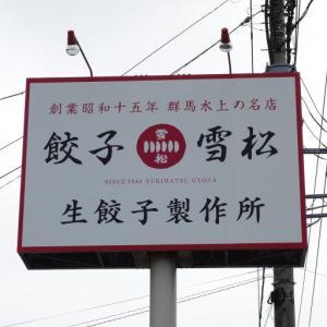 餃子の雪松 1号店 入間店