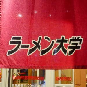 ラーメン大学 直営店 上田バイバス店