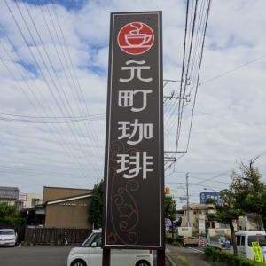 元町珈琲 1号店 岐阜北一色の離れ