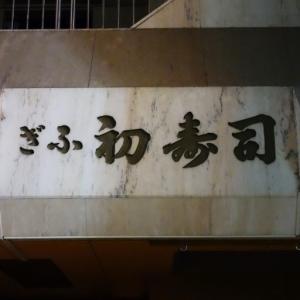 ぎふ初寿司 1号店 西柳ヶ瀬店