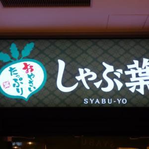 しゃぶ葉 1号店 横浜WP店