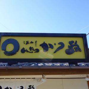 かつ政 本店 富士岡店
