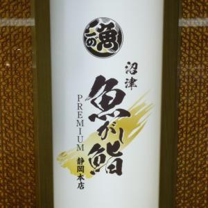 沼津魚がし鮨 プレミアム静岡本店