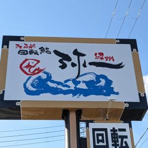 江戸前回転鮨 弥一 1号店 岩出店