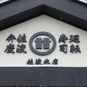 佐渡寿司 弁慶 佐渡本店
