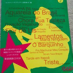 ブラジル音楽 レパートリー 増曲