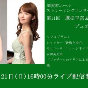6/21ライブ配信のお知らせ♪