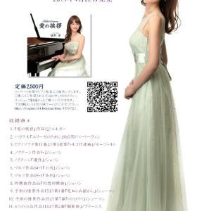 【動画】ベートーヴェンピアノソナタ「月光」
