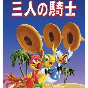 ディズニー映画語り 三人の騎士